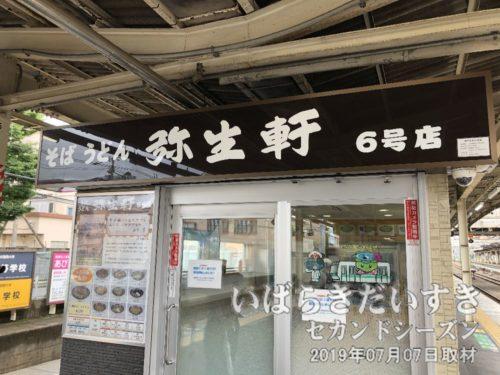 弥生軒 6号店 〔常磐線 我孫子駅ホーム〕