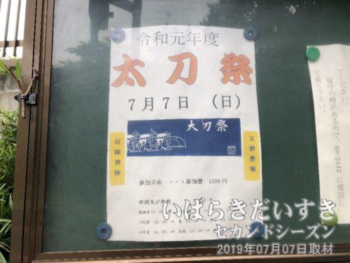 太刀祭のポスター。11時に出発している。