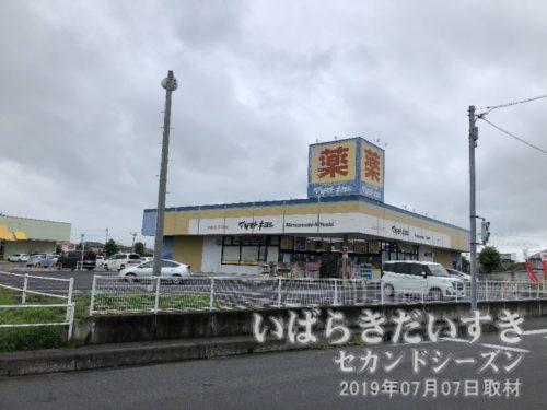 マツモトキヨシ 利根町店