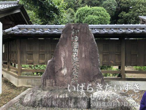 「柳田國男記念館公苑」の碑