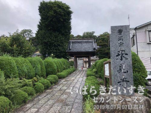 茨城百景 包括風景 来見寺〔茨城県北相馬郡利根町布川〕<br>赤門を作るには、徳川家康の許可が必要でした。「松替えの梅」で有名。また、江戸時代末期の地理学者赤松宗旦の墓があります。