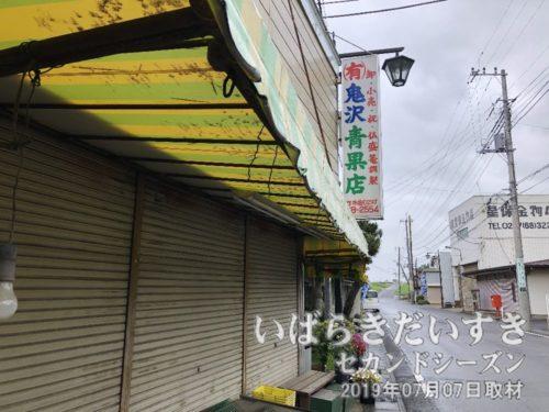 鬼沢青果店〔茨城県北相馬郡利根町布川〕