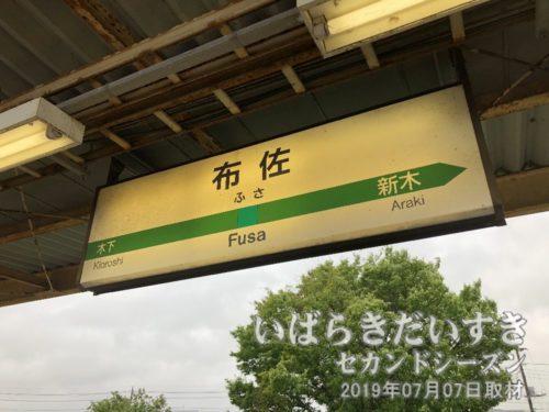 成田線 布佐駅 駅名標