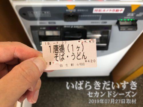 弥生軒ではsuicaで食券が買えます。