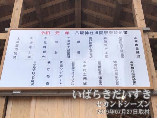 「八坂神社祇園祭奉賛企業」の看板。