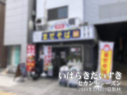 土浦名店街の「まぜそば」屋さん