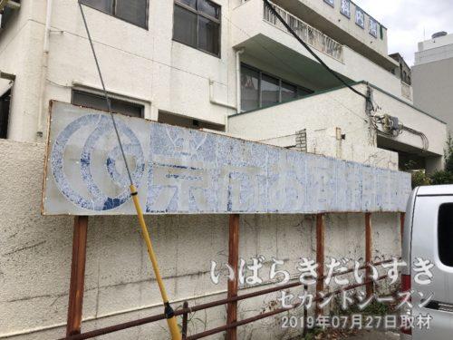 「土浦京成百貨店」の文字がうっすら見える看板