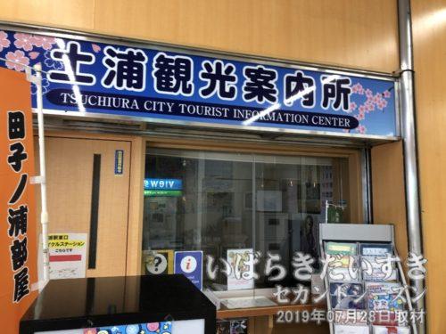 土浦観光案内所はお昼休憩。
