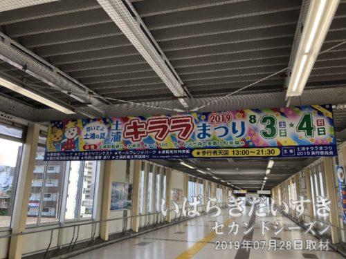 コンコースには来週の「土浦キララまつり」の横断幕。