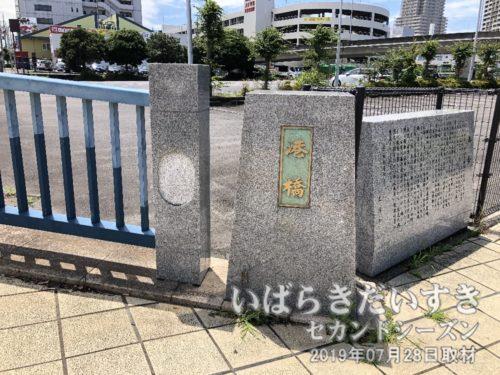 「港橋」。土浦港の霞ヶ浦とつながっていた桜川は埋め立てられましたが、モニュメントとして橋のスタイルを残します。