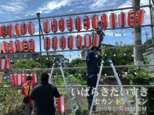 恐らく「真鍋祇園祭」の提灯取付けでしょう。