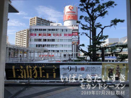 土浦駅前の旧丸井を眺める。