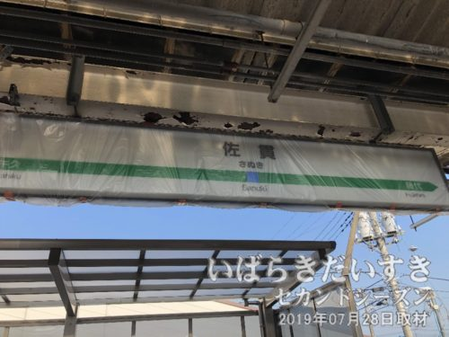 常磐線で土浦駅から佐貫駅に移動。