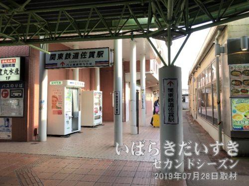 関東鉄道竜ヶ崎線へ乗り換え。