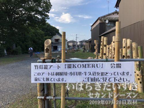 竹灯籠アート『籠KOMERU』会場