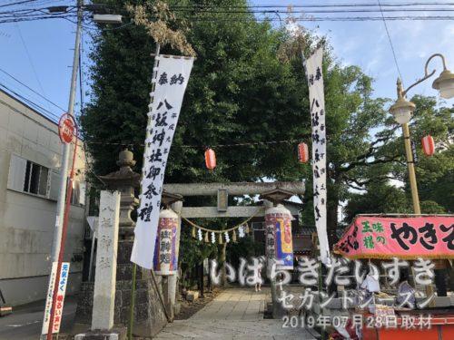 龍ケ崎 八坂神社〔茨城県龍ケ崎市上町〕<br>竜ヶ崎駅から東へ500メートル。八坂祇園祭の「撞舞(つくまい)」で知られています。