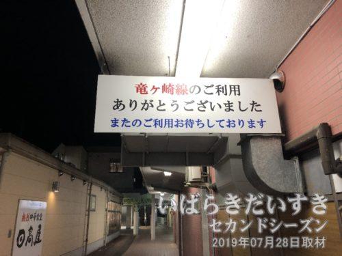 佐貫駅で常磐線に乗り換えです<br>常磐線佐貫駅は、2020年に駅名を「龍ケ崎市駅」に改称予定です。
