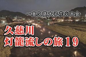 久慈川灯籠流しの旅19_~奥久慈大子花火大会_190814