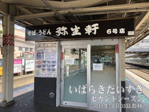 常磐線下りホーム 我孫子駅 弥生軒 6号店