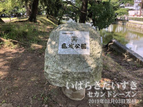 茨城観光100選 亀城公園