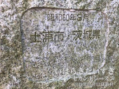 碑裏面には「題字 土浦市長 箱根宏」と記載。