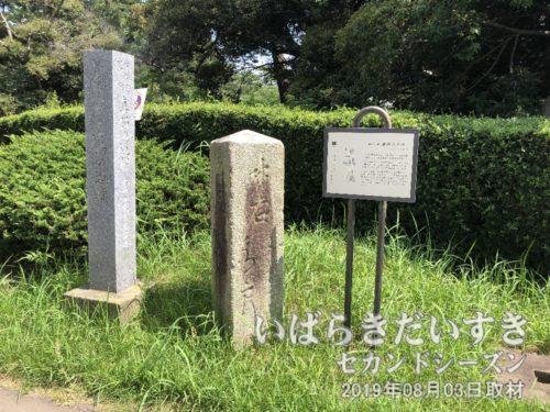 真鍋の道標 (市指定文化財)<br>真鍋坂上の水戸街道と筑波街道の分岐点にあった、土浦最古の道標です。
