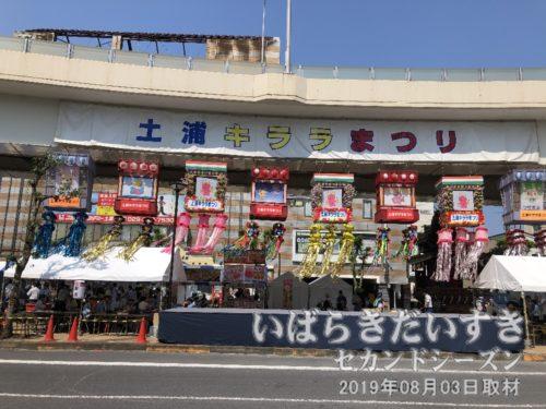 高架道下は土浦キララまつり本部。