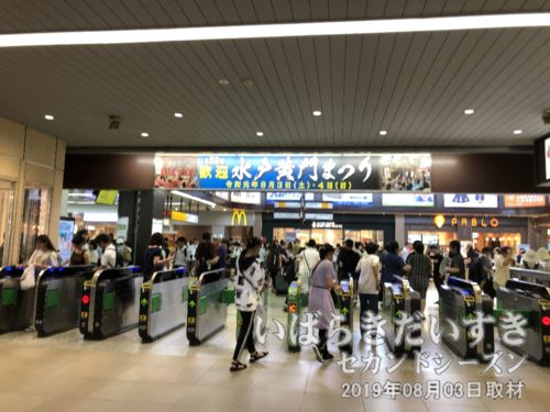水戸駅改札は今日も混んでいる