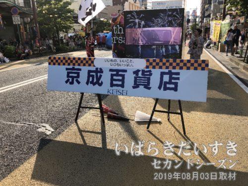 株式会社水戸京成百貨店