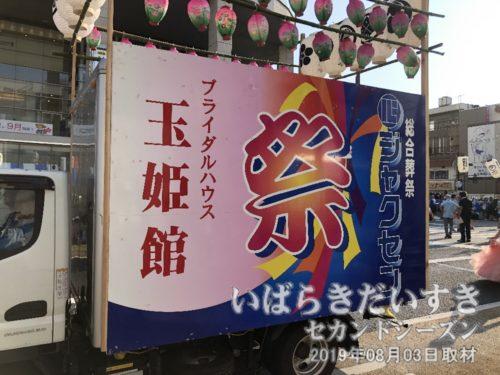 17.玉姫殿グループ・玉姫館・ジャクセン
