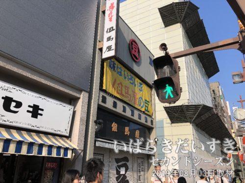 旧京成百貨店隣の但馬屋さん