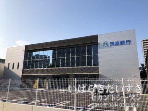 筑波銀行 水戸営業部<br>いつの間にこんな立派な銀行が完成したんだ!?と思ったら、今年(19年)02月にオープンしたばかりのようです。
