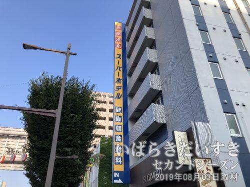 スーパーホテル水戸〔茨城県水戸市泉町3丁目〕