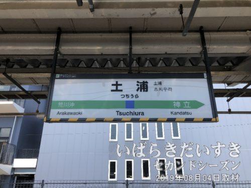 10時過ぎに、土浦駅に到着。