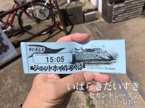 「15:05」からのチケットをゲットだぜ!