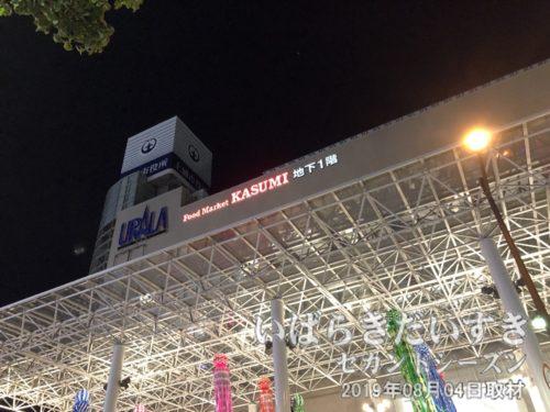 19:20過ぎ、緊急地震速報で土浦が少し揺れました。