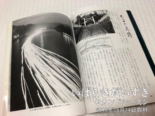 『茨城百景巡歴』室伏勇・著 《引用 P126,127》<br /> 数ある茨城百景/包括風景の白黒写真の中で、異彩を放つ「大子の史蹟」。まさか令和の時代に、久慈川(大子町)で「灯籠流し」が行われているとは、誰が思うであろうか。