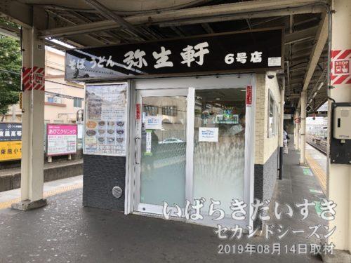 我孫子駅 立ち食いそば 弥生軒 6号店