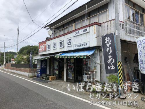 菊池商店/秋は鮎の塩焼きを販売します。