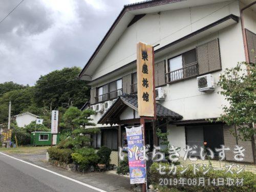 栄屋旅館:一度、宿泊してみたいなぁ~。