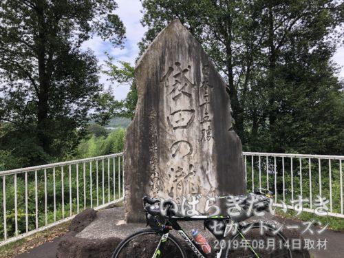 『日本二十五勝 袋田の瀧』 の碑