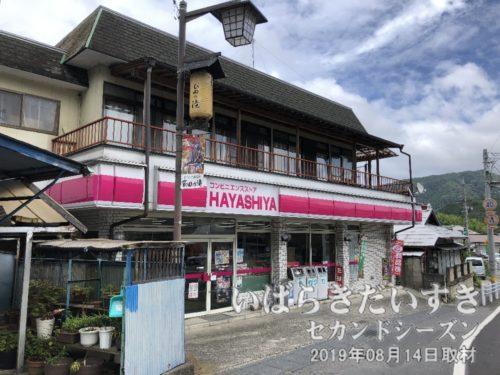 国道118号 袋田の滝入口のコンビニHAYASHIYA。
