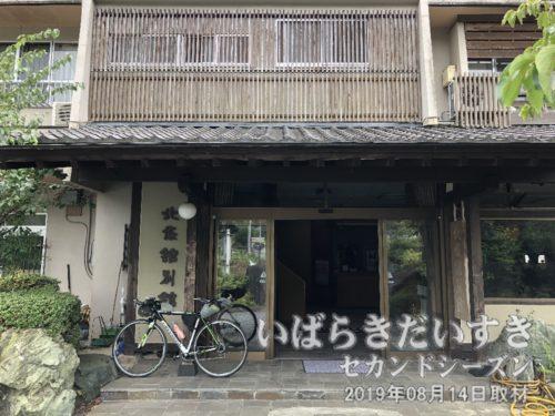 北條館 別館〔茨城県久慈郡大子町大字大子〕本日宿泊する旅館です。道路を挟んで真向かいに、茨城百景碑「袋田温泉と四度瀧」があります。ここに旅館があったとは、認識できていませんでした。