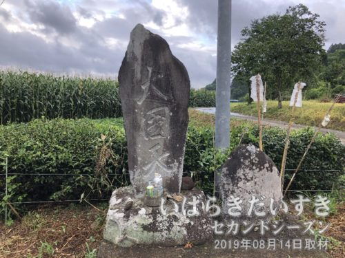 「大國天」の碑。
