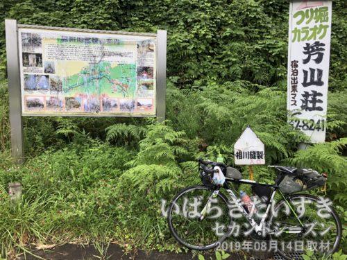 県道158号入口に、相川地区の看板。