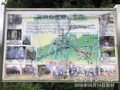 降雨によりにじむ「相川地区観光案内」ボード。