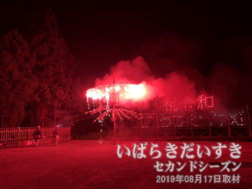 からかさは最初、赤い火を放ちます。