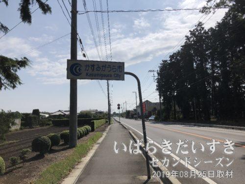 国道354号で、土浦市からかすみがうら市に入る。