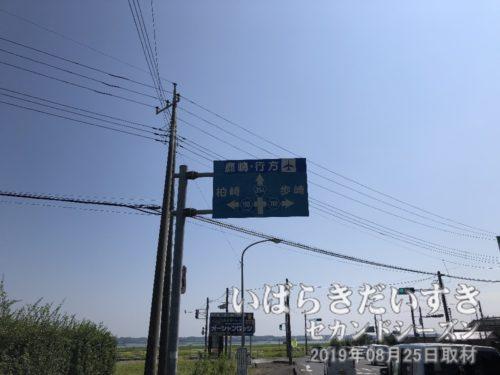 田伏十字路を通過。