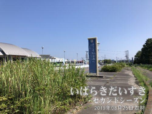 「ようこそ行方市」には道の駅があります。